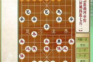 象棋开局系列教程飞相局之右相对左中炮13