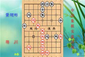 2003年银荔杯象棋争霸赛:蒋川先胜董旭彬