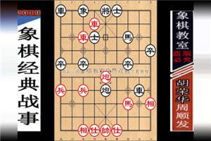 1962年象棋经典战事:周顺发先胜胡荣华