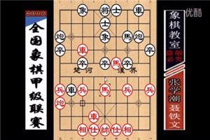 2016年全国象棋甲级联赛:聂铁文先胜张学潮
