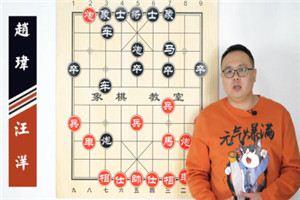 2020年全国象棋甲级联赛:汪洋先胜赵玮