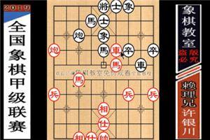 2019年全国象棋甲级联赛:许银川先胜赖理兄