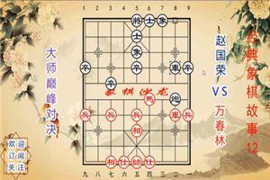 2001年象棋个人赛:万春林先胜赵国荣