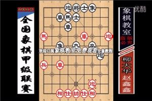 2016年全国象棋甲级联赛:赵鑫鑫先负柳大华