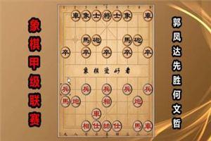 2017年全国象棋甲级联赛:郭凤达先胜何文哲