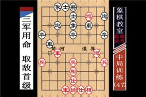 """""""职业棋手""""中局训练:三军用命、取敌首级(47)"""