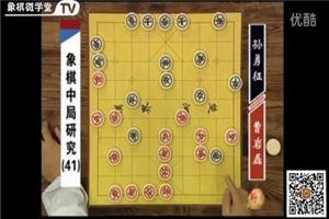 象棋中局研究:曹岩磊vs孙勇征