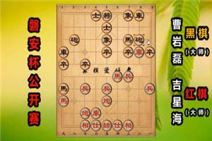 2019年全国象棋公开赛:吉星海先负曹岩磊