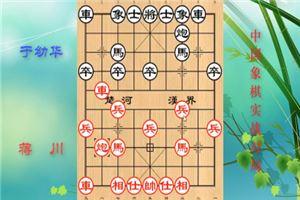 2005年全国象棋个人赛:蒋川先胜于幼华