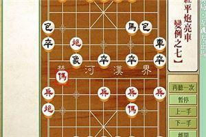 象棋开局系列教程仙人指路对兵局互跳左正马17
