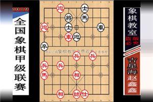 2019年全国象棋甲级联赛:赵鑫鑫先胜吉星海