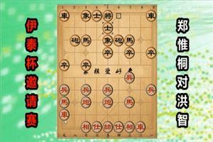 2018年伊泰杯象棋国手赛:郑惟桐先和洪智