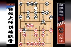 1999年全国象棋个人赛:洪智先胜胡荣华
