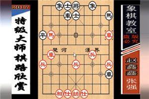 2005年全国象棋大师冠军赛:张强先负赵鑫鑫