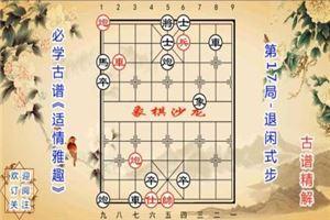象棋古谱赏析《适情雅趣》第17局:退闲式步