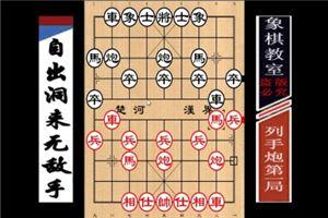 中国象棋道家古谱《自出洞来无敌手》列手炮01