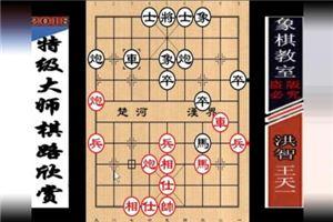 第二届周庄杯海峡两岸象棋大师赛:王天一先负洪智