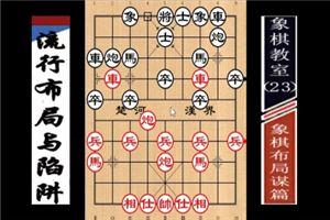 五六炮布局:经过许银川老师验证的一招棋(23)