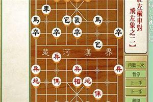 象棋开局系列教程仙人指路对兵局互跳左正马03
