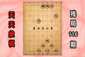 天天象棋残局挑战116期怎么过-通关攻略详解