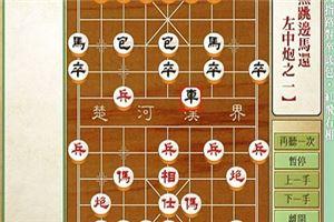 象棋开局系列教程仙人指路对卒底炮红飞右相01