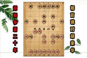 1960年全国象棋个人赛:杨官璘先负胡荣华