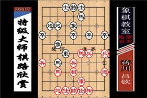 2008年全国象棋明星赛:吕钦先胜蒋川