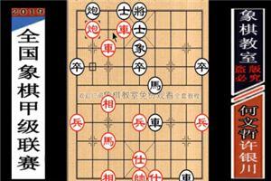 2019年全国象棋甲级联赛:许银川先胜何文哲