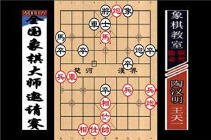 2016年宝宝杯象棋大师公开邀请赛:王天一先胜陶汉明