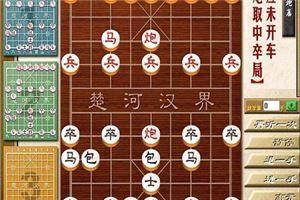 象棋开局系列教程列手炮篇11-15
