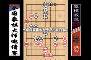 2016年宝宝杯象棋大师公开邀请赛:洪智先胜韩强