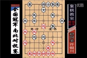 2016年全国象棋冠军南北对抗赛:许银川先胜赵国荣