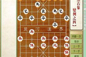 象棋开局系列教程仙人指路对兵局转兵底炮对飞象04