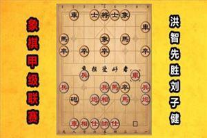 2017年全国象棋甲级联赛:洪智先胜刘子健