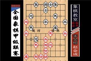 2016年全国象棋甲级联赛:赵金成先胜宋昊明