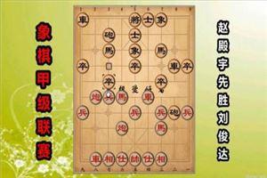 2017年全国象棋甲级联赛:赵殿宇先胜刘俊达
