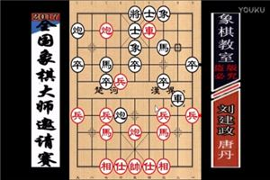 2016年宝宝杯象棋大师公开邀请赛:唐丹先胜刘建政