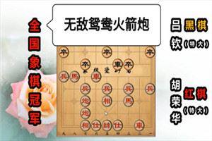 1997年全国象棋个人赛:胡荣华先胜吕钦