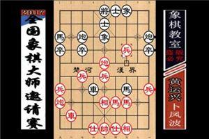2016年宝宝杯象棋大师公开邀请赛:卜凤波先胜黄运兴