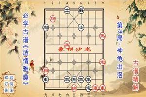 象棋古谱赏析《适情雅趣》第9局:神龟出洛