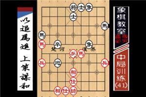 """""""职业棋手""""中局训练:以退为进、上策谋和(41)"""