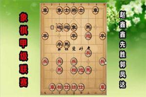 2017年全国象棋甲级联赛:赵鑫鑫先胜郭凤达