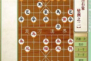 象棋开局系列教程仙人指路对兵局转兵底炮对飞象02