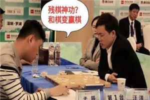 2019年鹏城杯全国象棋排位赛:汪洋先胜孟辰