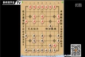 象棋开局系列教程仙人指路对卒底炮转顺炮