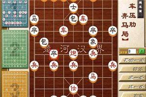 象棋开局系列教程顺手炮横车篇07-09