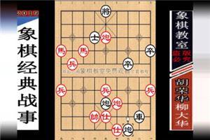 1976年中南协作区象棋邀请赛:柳大华先胜胡荣华