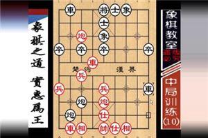"""""""职业棋手""""中局训练:象棋之道、实惠为王"""