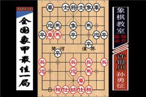 2013年全国象棋甲级联赛:孙勇征先和许银川