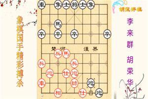 1992年全国象棋团体赛:胡荣华先负李来群